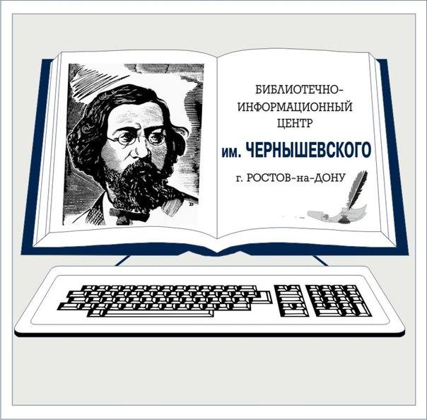 Библиотечно-информационный центр имени Н.Г. Чернышевского